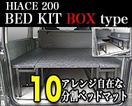 ハイエースベッドキット BOXタイプ