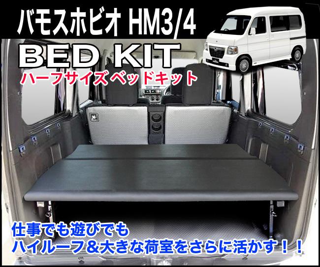 ベッドキット 車中泊・アウトドアに荷台を便利に