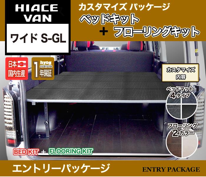 ハイエース200系 標準S-GL用ベッドキット