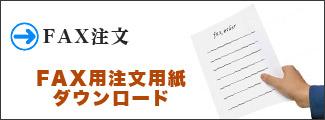 ハイエースベッドキットFAX注文